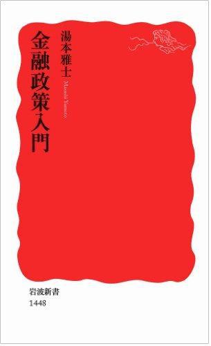 金融政策入門 (岩波新書)