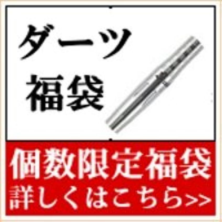 ミキサーブランデー臭いダーツ福袋【松】 ダーツ バレル シャフト フライト ダーツケース ティップ