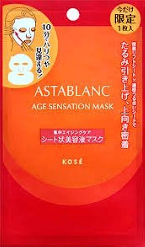 大声で遊び場クレタ限定品 コーセー アスタブラン エイジセンセーションマスク (1枚入)