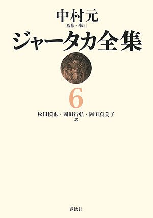 ジャータカ全集〈6〉の詳細を見る