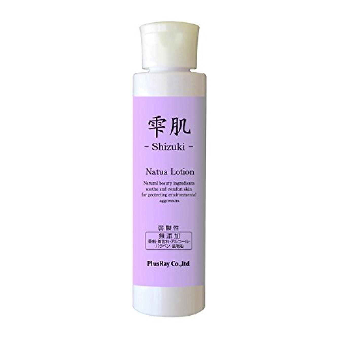 控えめなツール脆いプラスレイ(PlusRay)化粧品 ナチュアローション 雫肌 しづき アズレン 化粧水