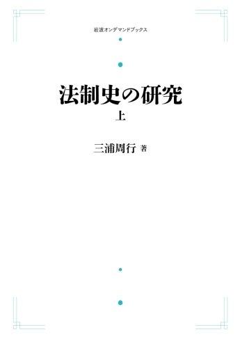 法制史の研究(上) (岩波オンデマンドブックス)