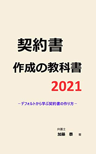 契約書作成の教科書2021: デフォルトから学ぶ契約書の作り方