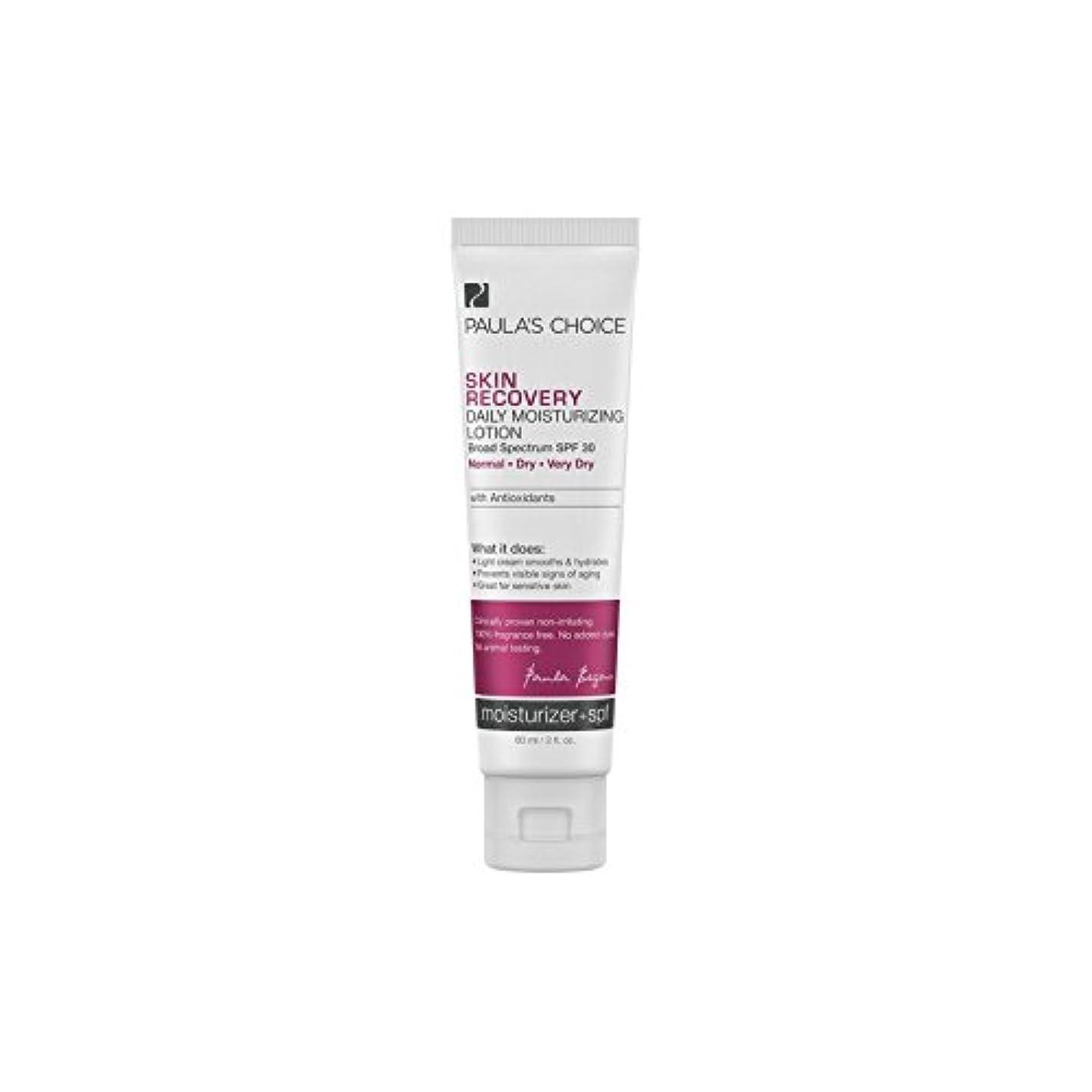 勇気チャペル火薬ポーラチョイスの肌の回復毎日の保湿ローション30(60ミリリットル) x2 - Paula's Choice Skin Recovery Daily Moisturizing Lotion Spf30 (60ml) (Pack of 2) [並行輸入品]