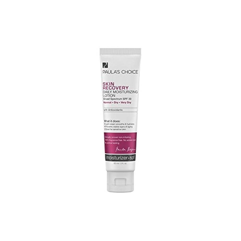 ドナウ川起点特許ポーラチョイスの肌の回復毎日の保湿ローション30(60ミリリットル) x4 - Paula's Choice Skin Recovery Daily Moisturizing Lotion Spf30 (60ml) (Pack of 4) [並行輸入品]