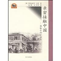 close contact with China: Chinese My Eyes [Paperback]