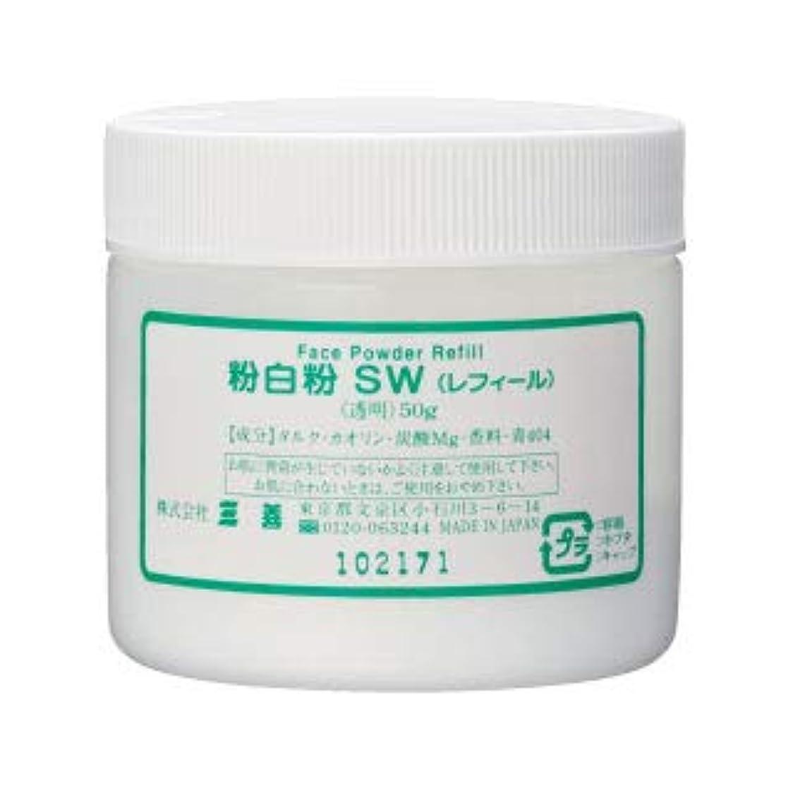 配管くびれた消化三善 粉白粉 レフィール SW透明