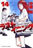 ラストイニング (14) (ビッグコミックス)