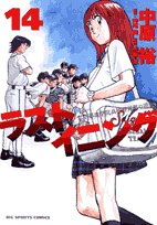 14 Rasutoiningu - Counterattack of private color Pearl Academy High School baseball team (Big Comics) (2007) ISBN: 4091813372 [Japanese Import]
