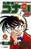 名探偵コナン 特別編 (15) (てんとう虫コミックス)