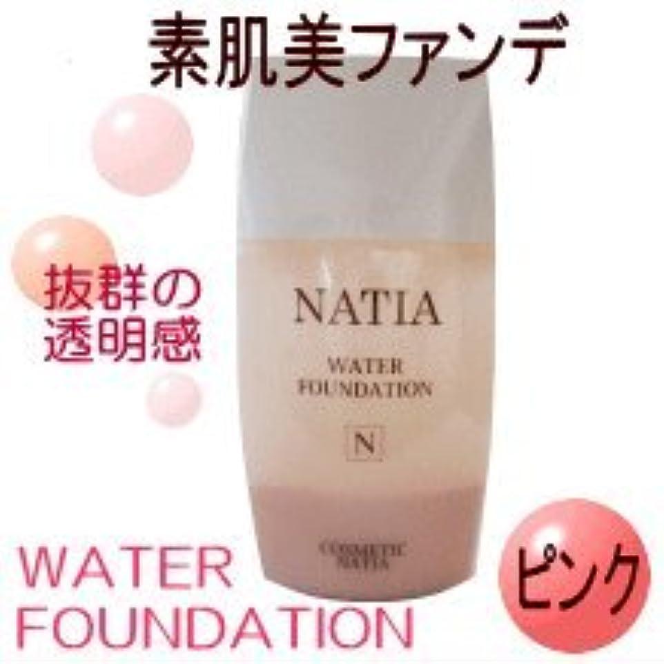混乱復讐石灰岩ナティアウォーターファンデーション (30ml) KD-NWF (ピンク)