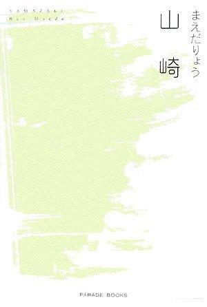 山崎 (PARADE BOOKS)