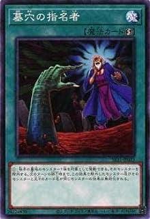 墓穴の指名者 ノーマル 遊戯王 ドラグニティ・ドライブ sr11-jp033