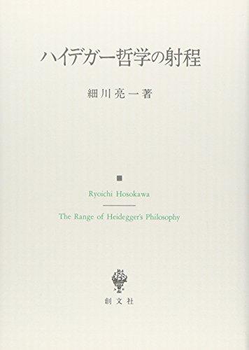 ハイデガー哲学の射程の詳細を見る