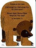 Brown Bear, Brown Bear, What Do You See? In Turkish and English by Bill, Jr. Martin (2003-04-15) - Mantra Lingua - 15/04/2003