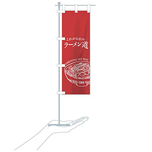 卓上ミニラーメン道 のぼり旗 サイズ選べます(卓上ミニのぼり10x30cm 立て台付き)