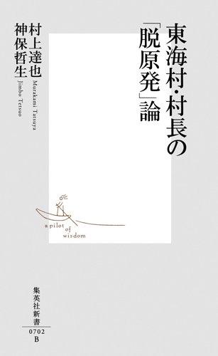 東海村・村長の「脱原発」論 (集英社新書)の詳細を見る