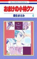 おまけの小林クン 第4巻 (花とゆめCOMICS)