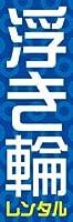 のぼり旗スタジオ のぼり旗 浮き輪レンタル005 通常サイズ H1800mm×W600mm