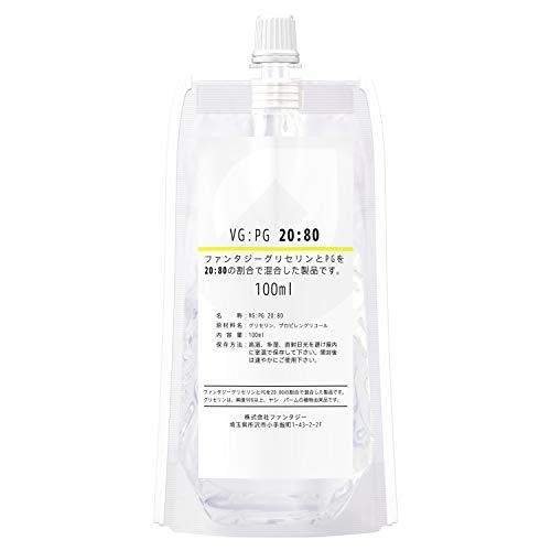 ファンタジーグリセリン VG PG ベースリキッド 混合液 VG20:PG80 100ml