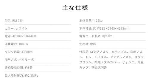 ルームメイト『ハンディスチームクリーナー(RM-71K)』
