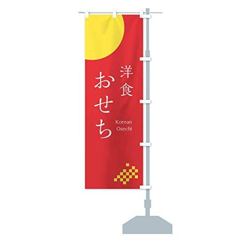韓国おせち のぼり旗 サイズ選べます(スリム45x180cm 右チチ)