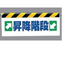 安全・サイン8 ワンタッチ取付標識(反射印刷)「昇降階段 両矢印」垂れ幕標識 エプロン標識 500×900mm