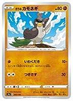 ポケモンカードゲーム 【s4a】 ガラル カモネギ(C)(090/190)
