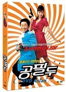 Detective Mr. Gong Pil-Doo (aka: Big Match) (Region-3) (DVD)