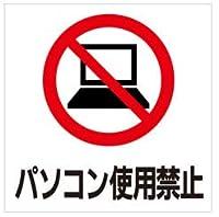 ステッカー パソコン使用禁止 (ホワイト, 8cm×8cm)
