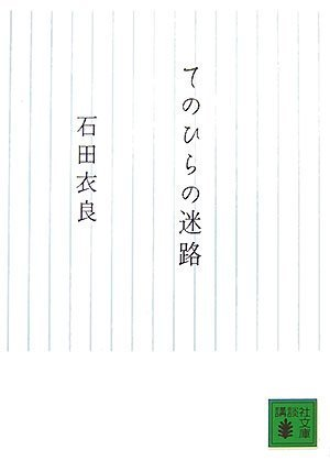 てのひらの迷路 (講談社文庫)