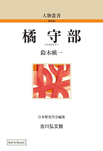 橘 守部 (人物叢書 新装版 163)の詳細を見る
