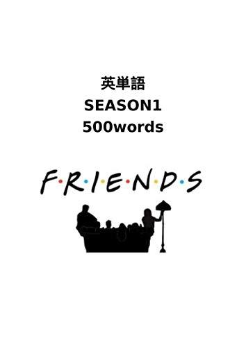 American drama Friends season1 words (Eigo gakushu) (Japanese Edition)