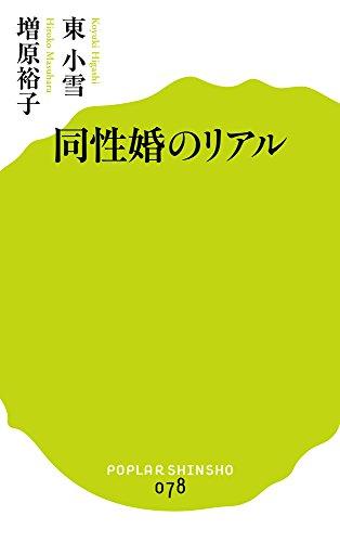 (078)同性婚のリアル (ポプラ新書)