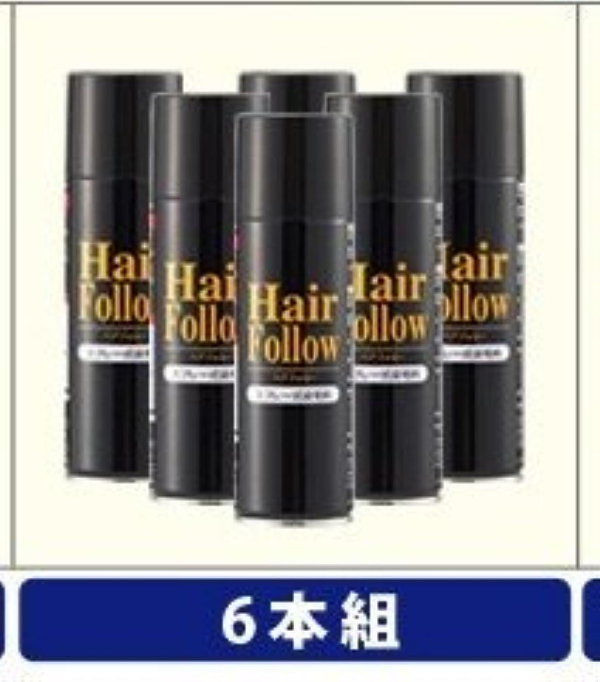 メロンペイントきしむNEW ヘアフォロー スプレー ブラック スプレー式染毛料 自然に薄毛をボリュームアップ!薄毛隠し かつら (6本)