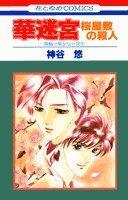 華迷宮―桜屋敷の殺人 (花とゆめCOMICS)の詳細を見る