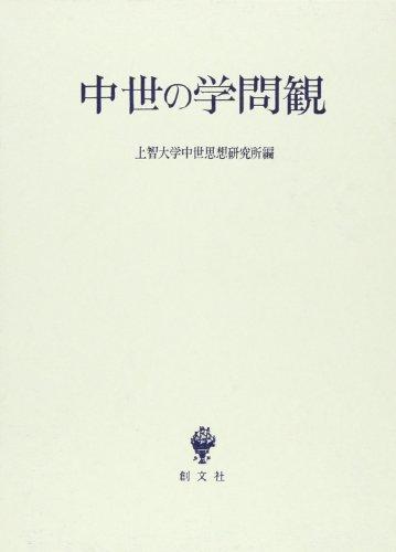 中世の学問観 (上智大学中世思想研究所中世研究叢書)