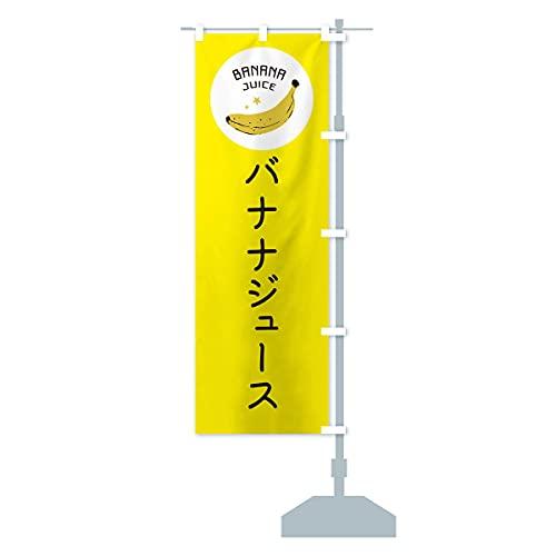 バナナジュース のぼり旗 サイズ選べます(スリム45x180cm 右チチ)