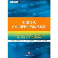 limited partnership in the deepening of China in the use of PE(Chinese Edition)