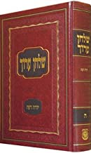 Shulchan Aruch HaRav - Yoreh Deah Vol. 5 new edition (Hebrew)