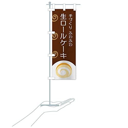 卓上ミニ生ロールケーキ のぼり旗 サイズ選べます(卓上ミニのぼり10x30cm 立て台付き)