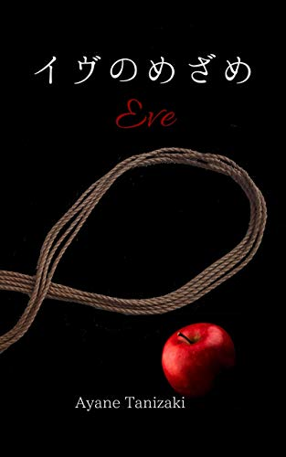 イヴのめざめ 2 -Eve 1- (Ruby Chocolate)