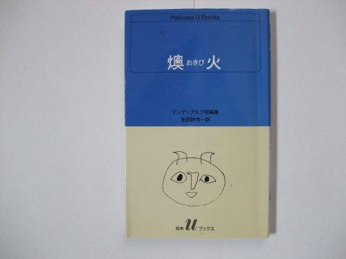 燠火―マンディアルグ短編集 (白水Uブックス)