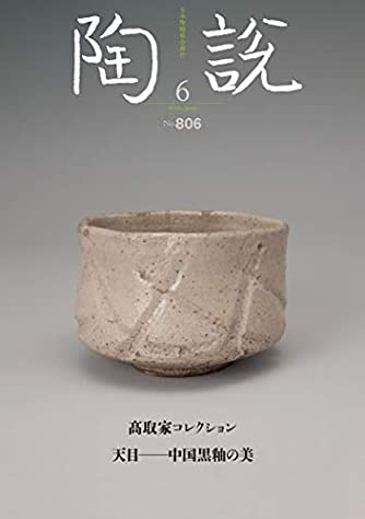 説 髙取家コレクション 天目——中国黒釉の美 2020年6月/806号