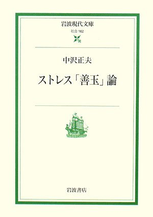 ストレス「善玉」論 (岩波現代文庫)
