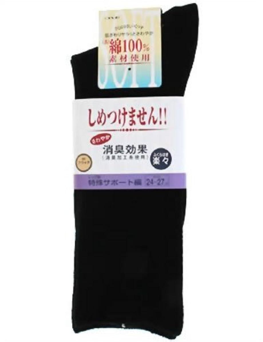 男やもめ含める食堂紳士用 ふくらはぎ楽らくソックス(綿混) ブラック 24-27cm