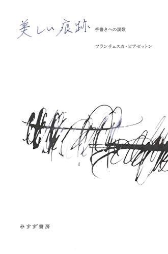 美しい痕跡 手書きへの讃歌 / フランチェスカ・ビアゼットン