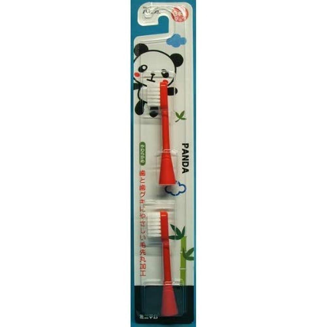 トレイほのかより多いミニマム 電動歯ブラシ用 替ブラシ パンダ あかほっぺ BRT-7R 2本入