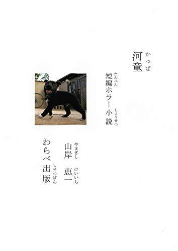 [画像:河童: 短編ホラー小説]