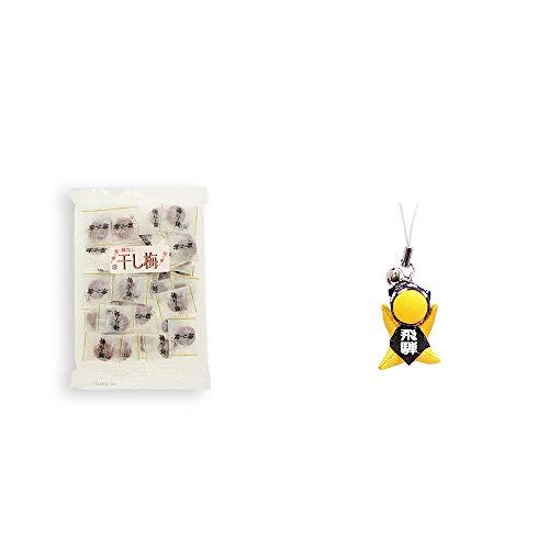 [2点セット] 種なし干し梅(160g)[個包装]・さるぼぼ幸福ストラップ 【緑】 / 風水カラー全9種類 健康 お守り//